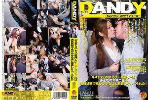 Jav Kissing Porn - [DANDY316] So Close to Kissing, I Wanna Meet Her Again! Groping A Married  Woman In A Bus Full Of Strangers vol. 1