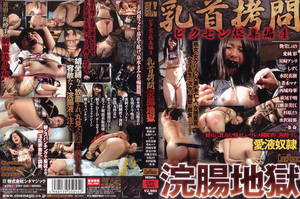 Japanese Porn Uncensored Tit Torture - [CMV045] Vixen Complete Collection 4 Nipple Torture Enema Hell